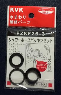 シャワーホース用パッキンPZKF26-3