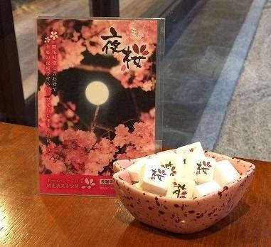 桜珈琲のライトアップ