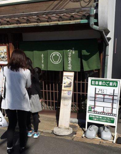 つぼ市製茶本舗 堺本館