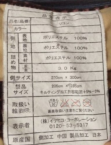 ニトリのコタツ布団品質表示